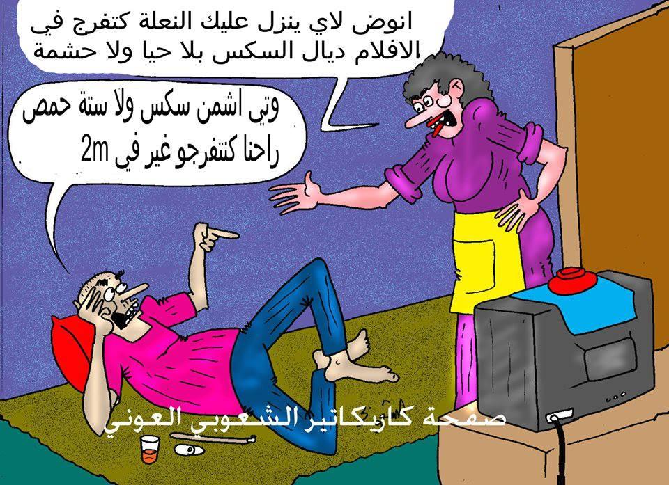 Nokat Maghribiya 18